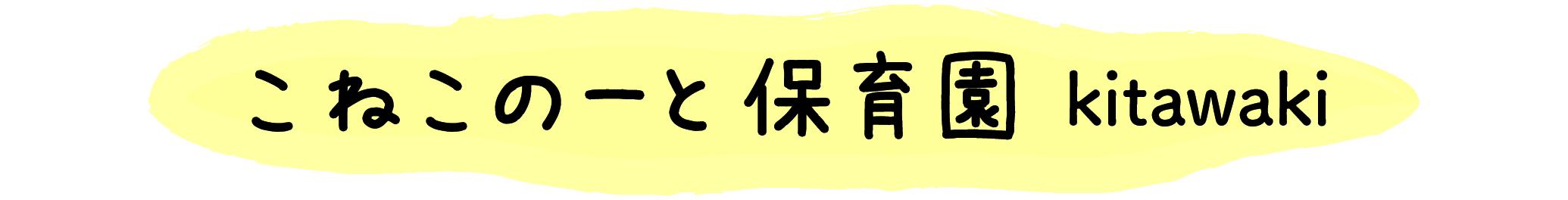 こねこのーと保育園 kitawaki